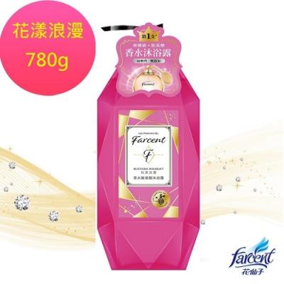 [季節新品]Farcent香水 胺基酸沐浴露780g-花漾浪漫