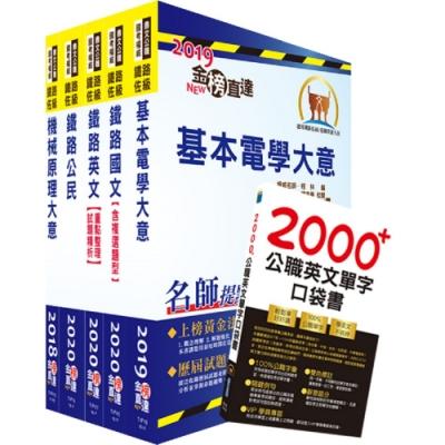 2020年鐵路特考佐級(機檢工程)套書(贈英文單字書、題庫網帳號、雲端課程)