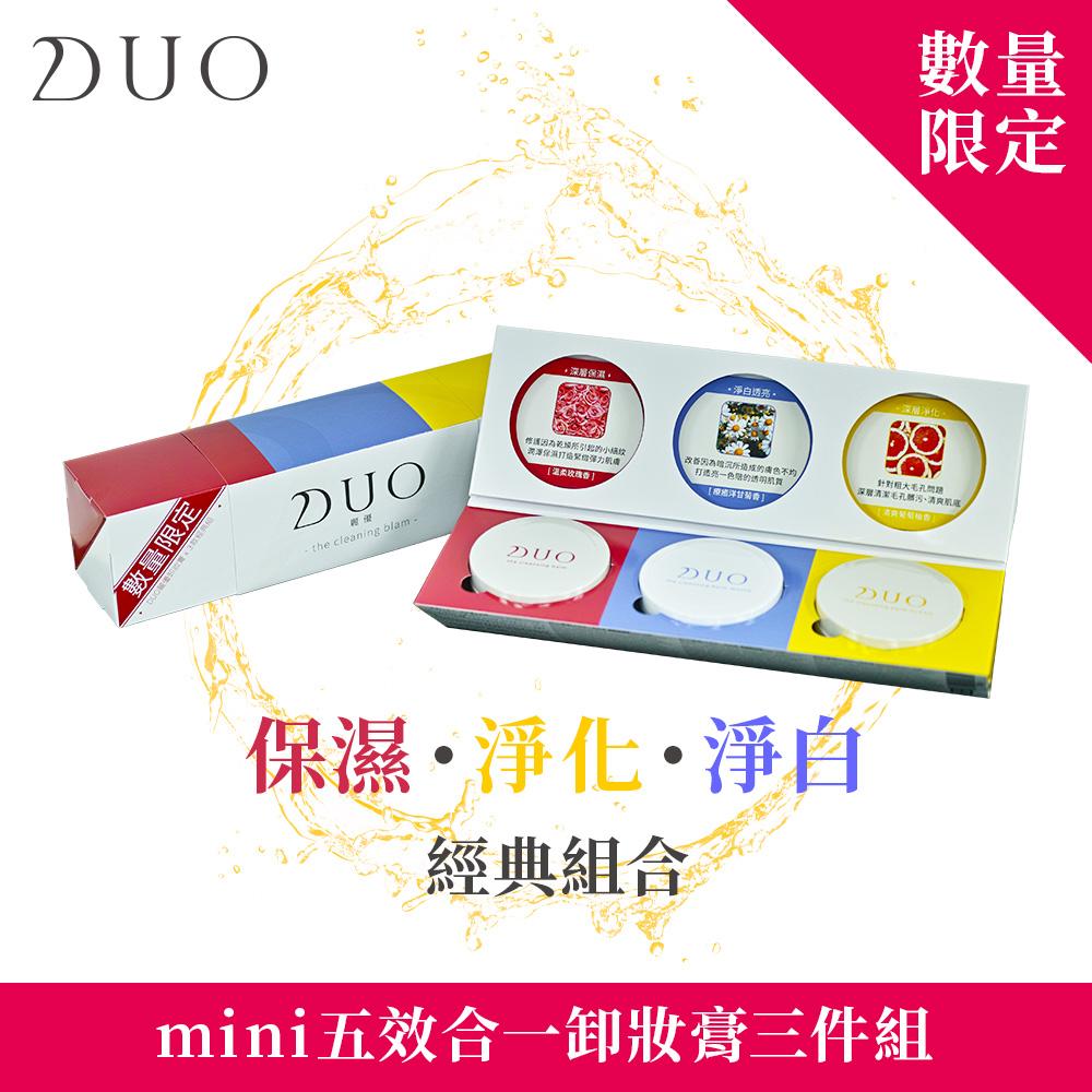 【DUO麗優】mini五效合一卸妝膏三件組