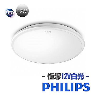飛利浦Philips 新一代 恒潔 12W LED吸頂燈- 白光 (超薄) 31814