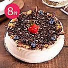 樂活e棧-母親節蛋糕-酸甜巧克比蛋糕(8吋/顆,共1顆)