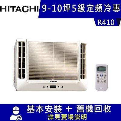 HITACHI日立 9-10坪 5級定頻冷專雙吹窗型冷氣 RA-60WK
