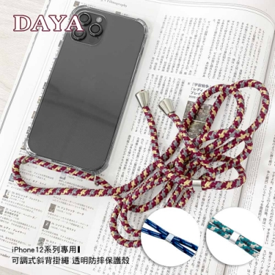 【DAYA】iPhone12/iPhone12 Pro 6.1吋 可調式斜背 防摔/掛繩手機殼