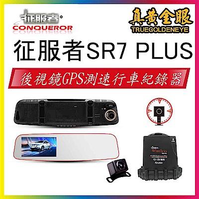 【征服者】雷達眼 SR7 GPS後視鏡行車紀錄器 前後雙鏡頭+雷達室外機