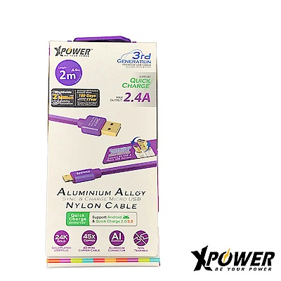 Xpower 第三代 2m Micro USB 充電傳輸線-紫(XPAA3G2PP)