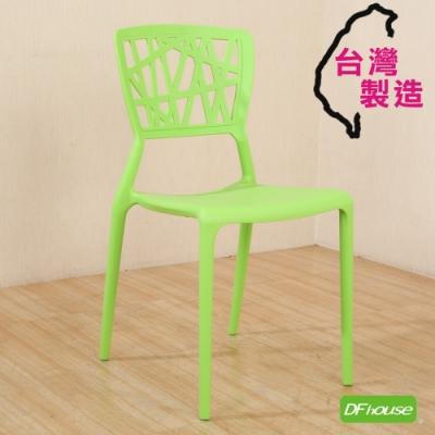 《DFhouse》水立方-綠色 休閒椅寬43*深43*高87CM