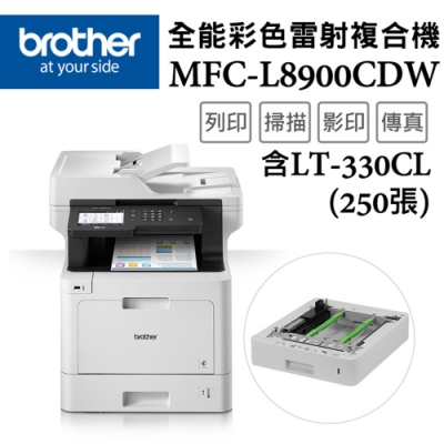Brother MFC-L8900CDW 高速無線多功能彩色雷射複合機+紙匣LT-330CL超值組