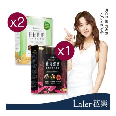 【Laler菈楽】EX版-日日輕控x2入+夜夜爆燃x1入(30顆/盒)