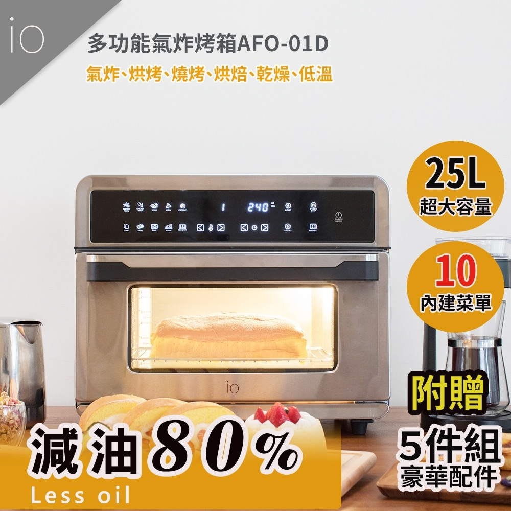 io多功能氣炸烤箱AFO-01D(25L)