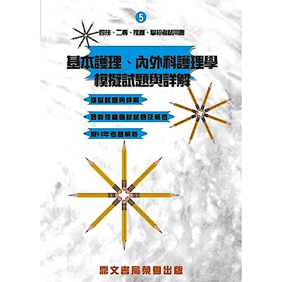 基本護理學、內外科護理學模擬試題與詳解(3版)