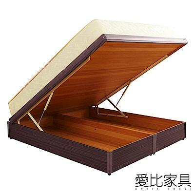 愛比家具 雙人5尺加高40cm收納加倍大容量尾掀床(4色)不含床墊