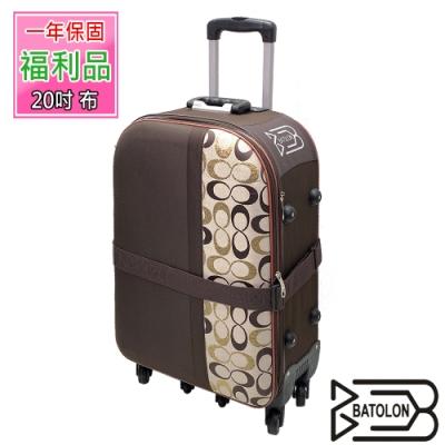 (福利品 20吋)  紐約時尚加大六輪旅行箱/行李箱 (2色任選)