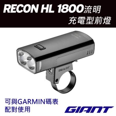 GIANT RECON HL 1800 流明充電型車燈