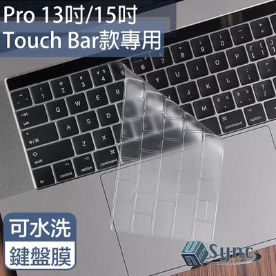 【UniSync】 MacBook Pro 13吋/15吋 Touch Bar高透鍵盤保護膜