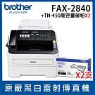Brother FAX-2840 黑白雷射傳真機+TN-450高容量碳粉X2支