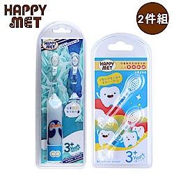 HAPPY MET 兒童教育型語音電動牙刷+ 2入替換刷頭組 - 企鵝