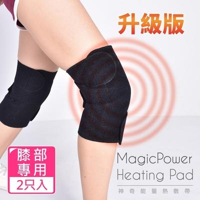 Magic Power 神奇能量熱敷帶升級版_膝部專用 2只入