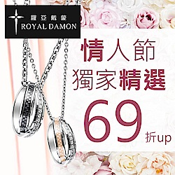 Royal Damon 專櫃白鋼珠寶 情人對飾69折起