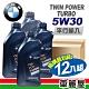 【BMW】原廠 TWIN POWER C3 5W30 1L 節能型機油(整箱12瓶) product thumbnail 1