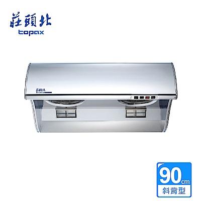 莊頭北_超大風胃油煙機90CM_TR-5396CSXL (BA210011)