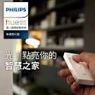 【飛利浦 PHILIPS LIGHTING】Hue無線智慧照明_無線調光控制器