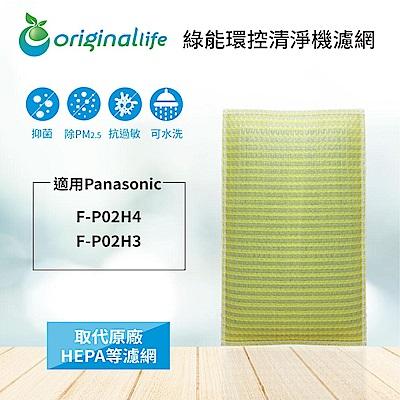 Original Life適用Panasonic:F-P02H4 長效可水洗清淨機濾網