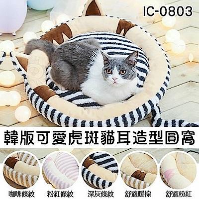 寵喵樂 韓版可愛虎斑貓耳造型圓窩《顏色隨機》