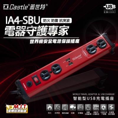 【Castle 蓋世特】鋁合金電源突波智慧型USB充電插座//延長線IA4 SBU閃耀紅180cm
