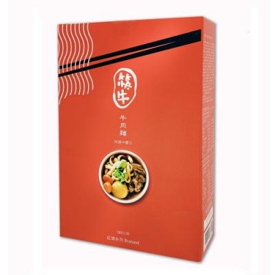 筷牛紅燒系列-特選牛腱心牛肉麵 580g/盒