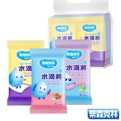 奈森克林 水滴將純水柔濕巾8抽x6包/組