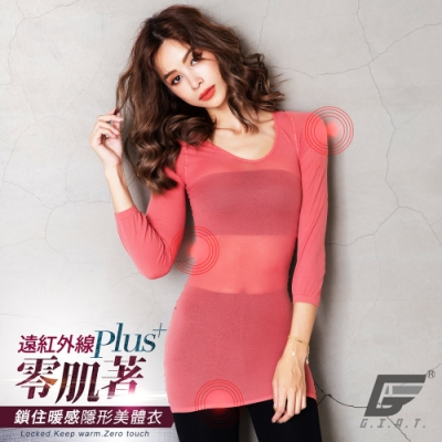 GIAT升級版!零肌著遠紅外線隱形美體發熱衣(鳩鳥粉)