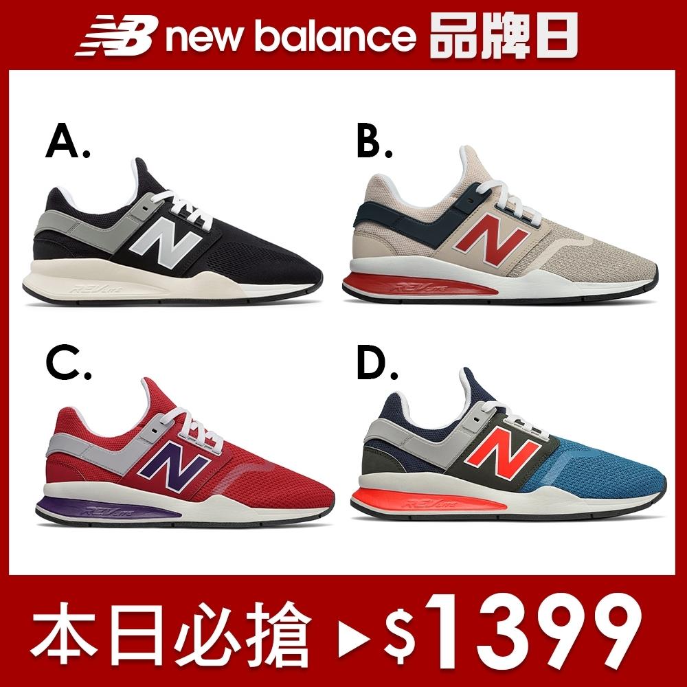 [品牌日限定]New Balance運動鞋247 中性