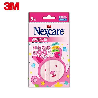 3M Nexcare 兒童醫用口罩 (粉紅 / 5片包)