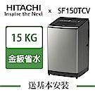 (無卡分期-12期)HITACHI日立 15公斤 直立變頻洗衣機 SF150TCV 星燦銀