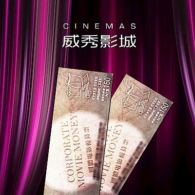 [時時樂限定]全台威秀影城電影票2張 @ Y!購物