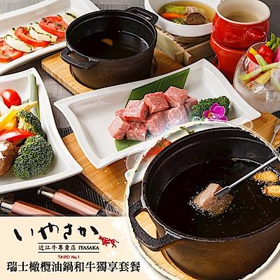 (台北)近江牛專賣店 瑞士橄欖油鍋和牛獨享套餐