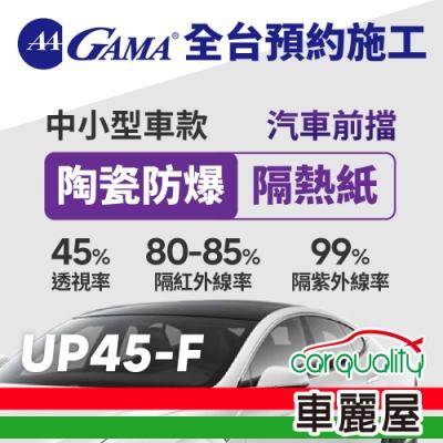 【GAMA】防窺抗UV隔熱貼 陶瓷防爆系列 前擋 送安裝 GAMA-UP45-F