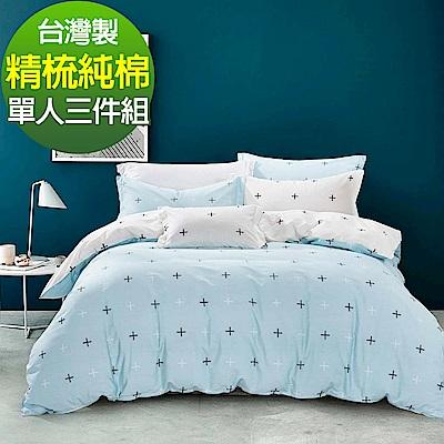 9 Design 北歐星空 單人三件組 100%精梳棉 台灣製 床包被套純棉三件式