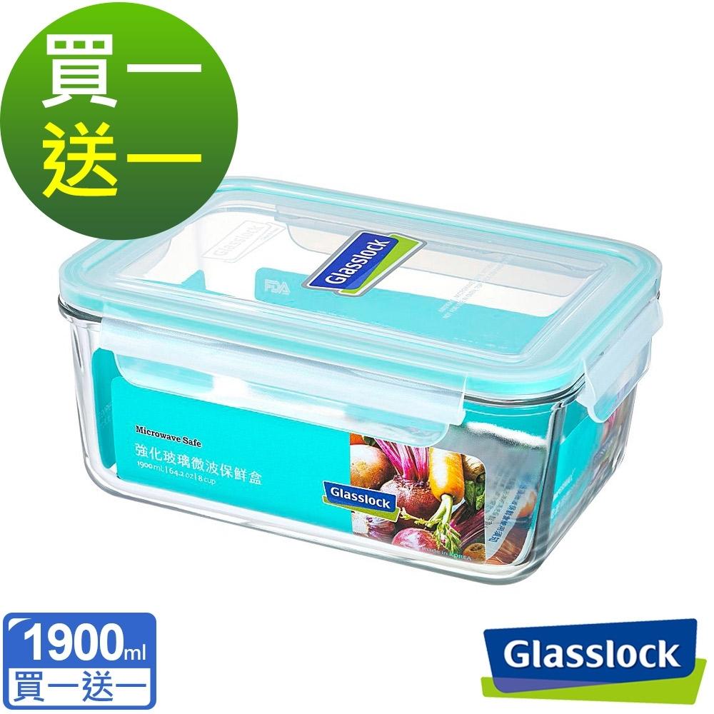 [買一送一]Glasslock 強化玻璃微波保鮮盒 - 長方形1900ml