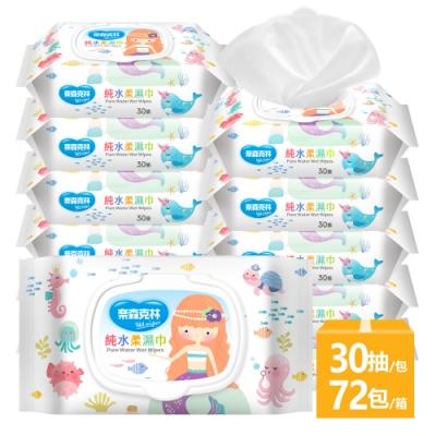 奈森克林 夢幻人魚純水柔濕巾附蓋30抽x72包/箱