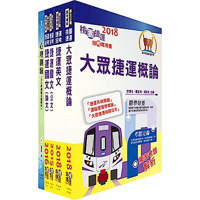 107年臺中捷運招考(助理工程員-倉儲類)套書(不含物料管理)(贈適性評量、題庫網帳號、雲