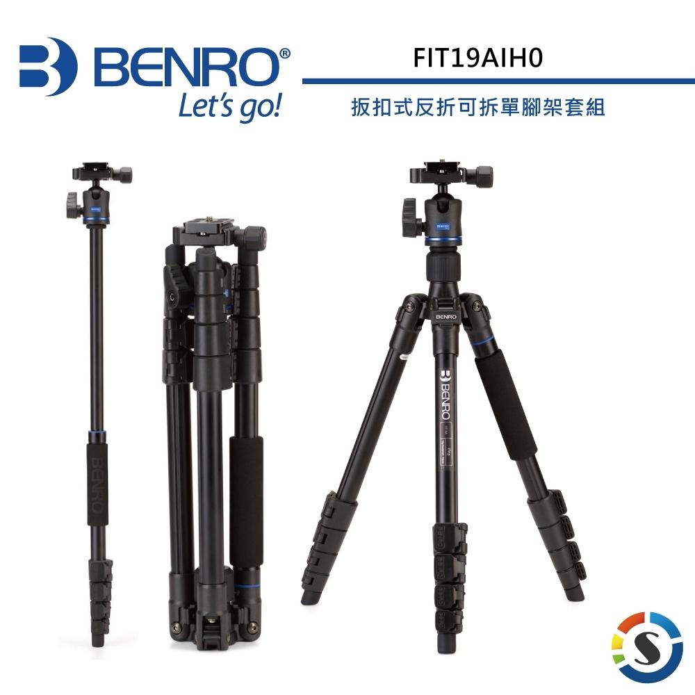 BENRO百諾 FIT19AIH0 iTrip輕巧系列鎂鋁合金反折式三腳架套組