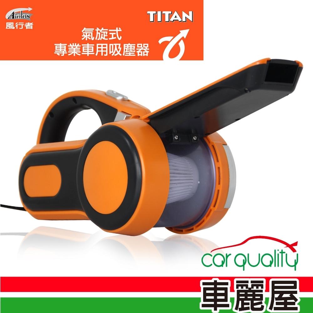【風行者】TITAN 氣旋式車用吸塵器(TA-E001)