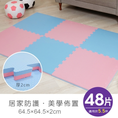 【APG】舒芙蕾64*64*2cm雙色地墊-多色可選一包48片附贈96邊條(適用5.5坪)
