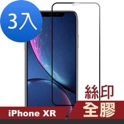 iPhone XR 全膠 黑色 絲印 手機貼膜-超值3入組