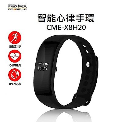 西歐科技 智能心律手環 CME-X8-H20
