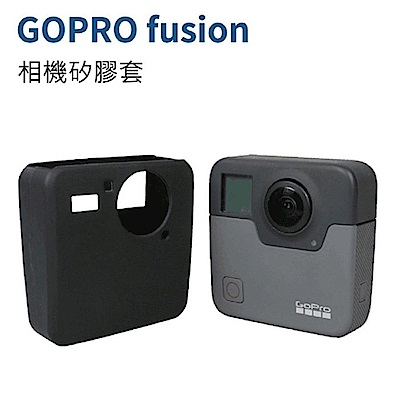 【LOTUS】GOPRO fusion 360 相機矽膠套 保護套