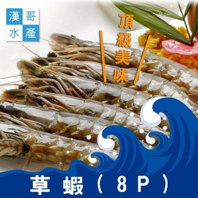 (任選) 漢哥水產 中尾草蝦 (360g / 8P / 盒)