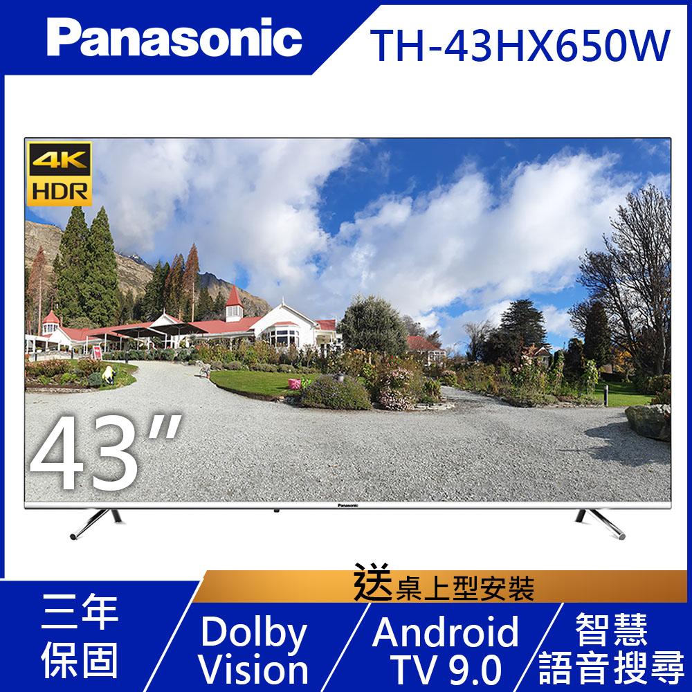 【福利新品】Panasonic國際 43吋 4K 連網液晶顯示器 TH-43HX650W
