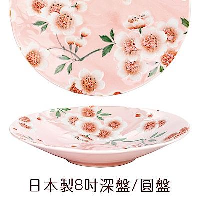 Royal Duke 日本製 8 吋( 24 . 3 cm)深圓盤-滿開櫻(浪漫粉紅櫻花)